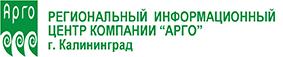 Региональный инфоцентр компании Арго в Калининграде