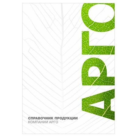 Изображение для категории Печатная продукция Арго