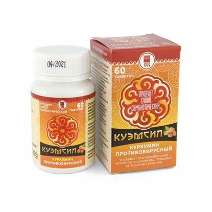 Изображение Продукт симбиотический «КуЭМсил куркумин противовирусный», таблетки, 60 шт